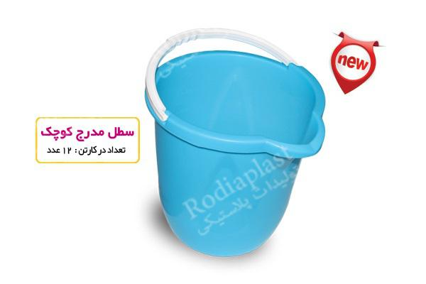 مدرج سطل پلاستیکی