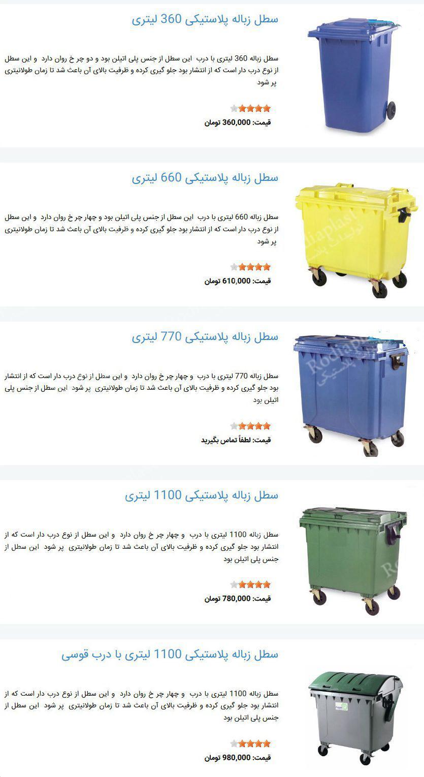 سطل زباله چرخدار بزرگ