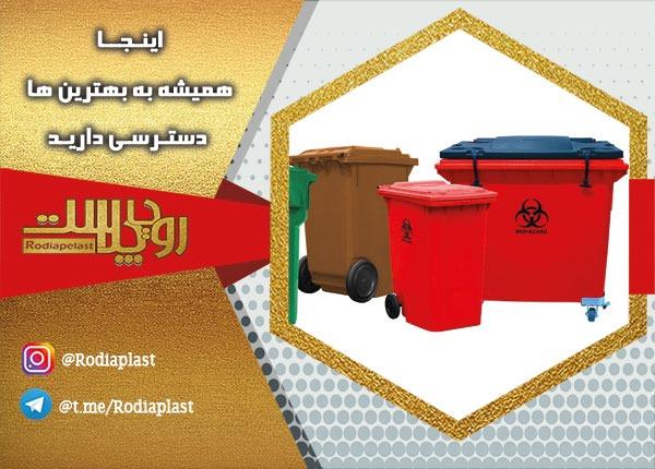 انواع سطل زباله چرخدار
