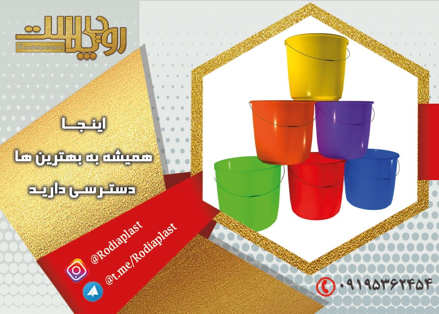 قیمت سطل رنگ کوچک چه مقدار است؟