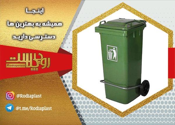 سطل زباله چرخدار سبلان