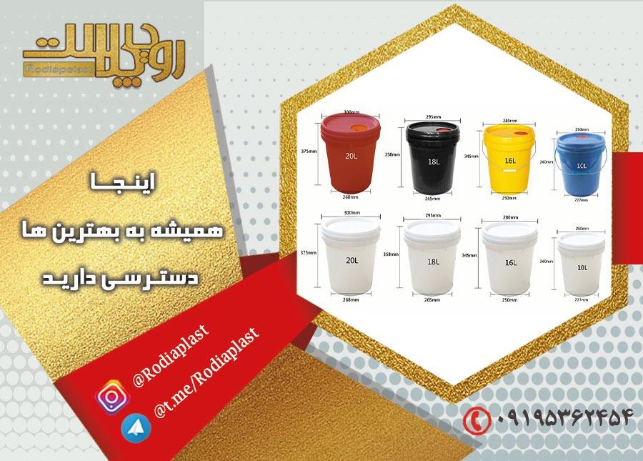 ارائه قیمت سطل پلاستیکی 20 کیلویی