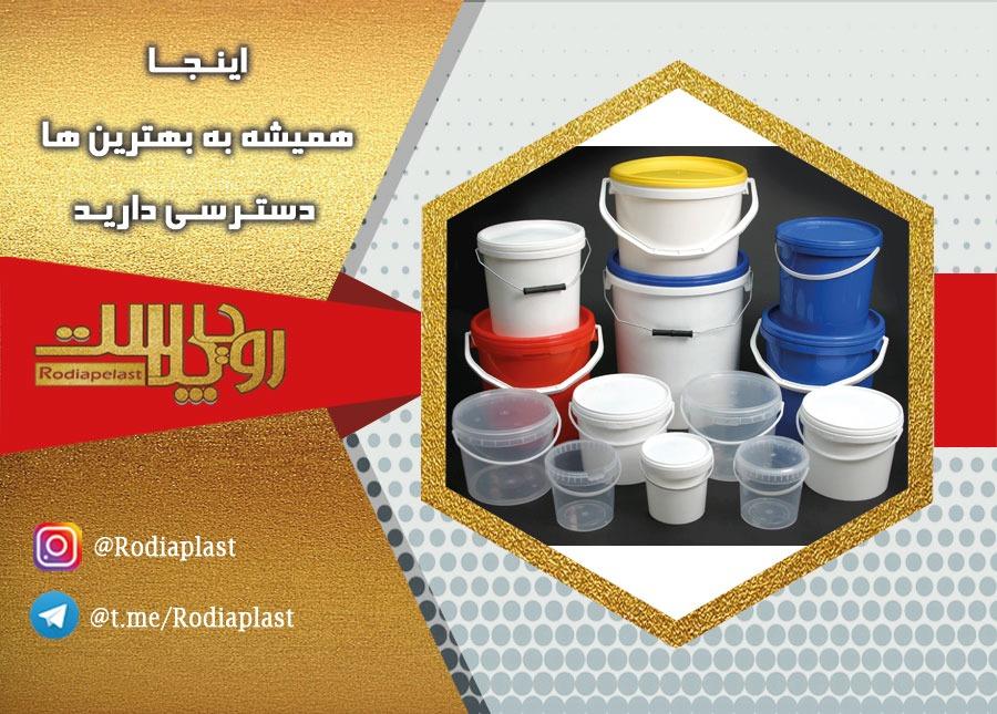 انواع سطل های پلاستیکی