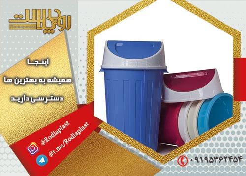 فروش سطل زباله خانگی در اقسام متنوع