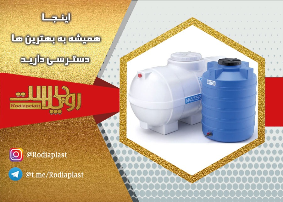 فروش منبع آب در کرج به صورت مستقیم