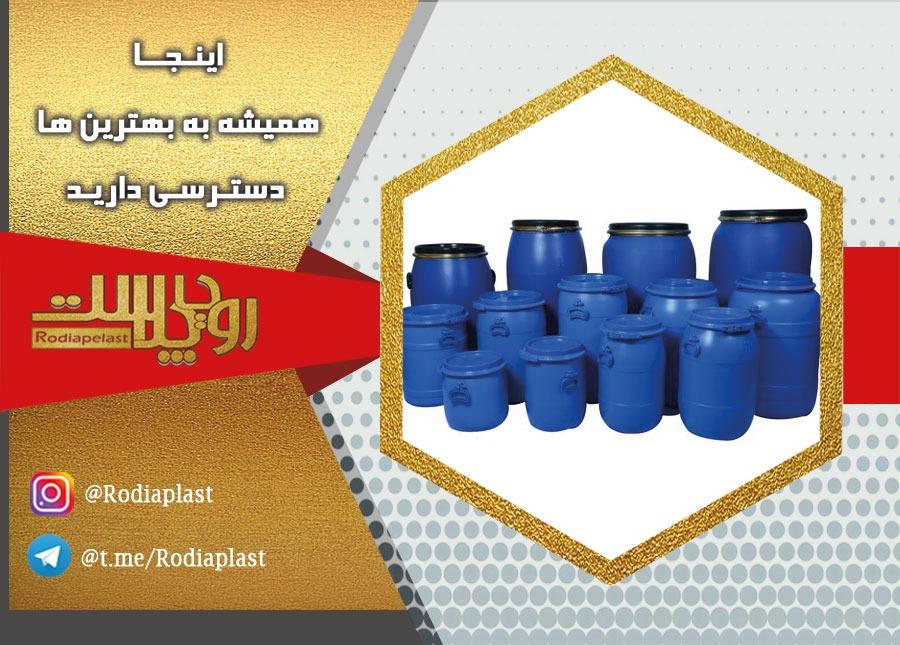 ارائه قیمت انواع بشکه های پلاستیکی