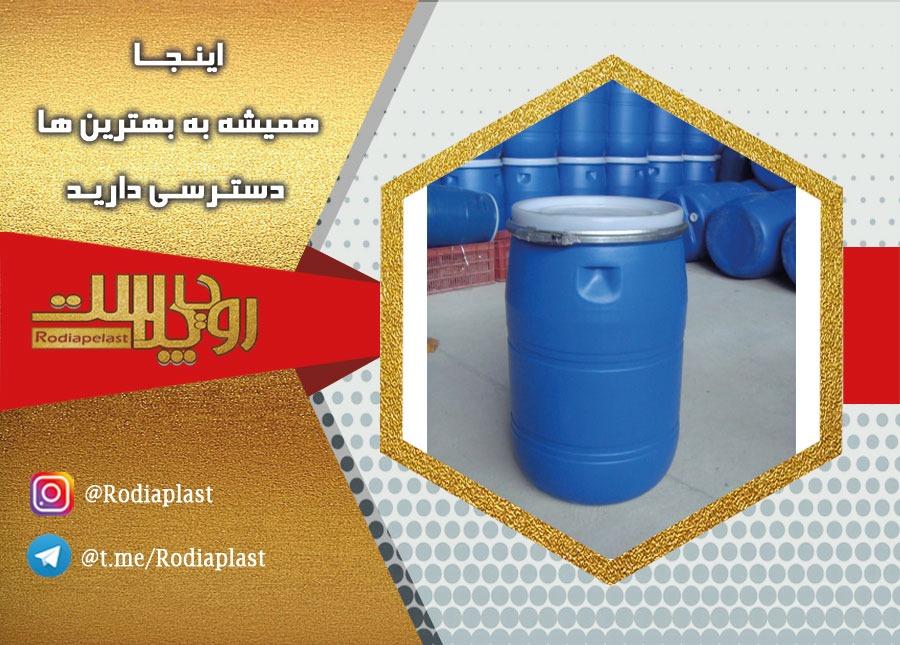قیمت انواع بشکه های پلاستیکی با ابعاد متفاوت