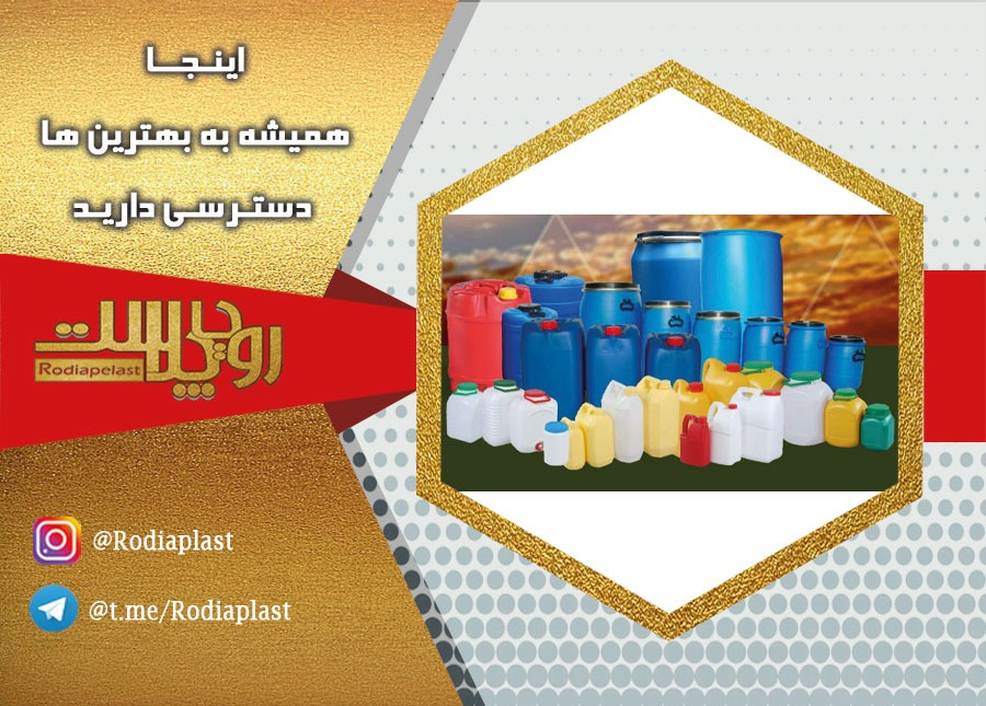 تولید و فروش انواع بشکه پلاستیکی کرج