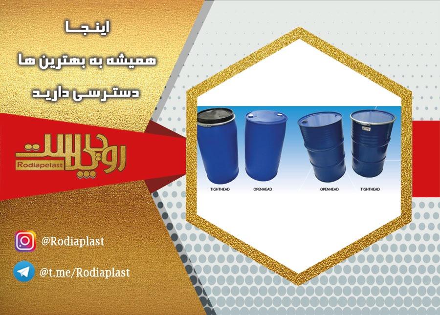 فروش بشکه ۲۲۰ لیتری با کیفیت و استحکام