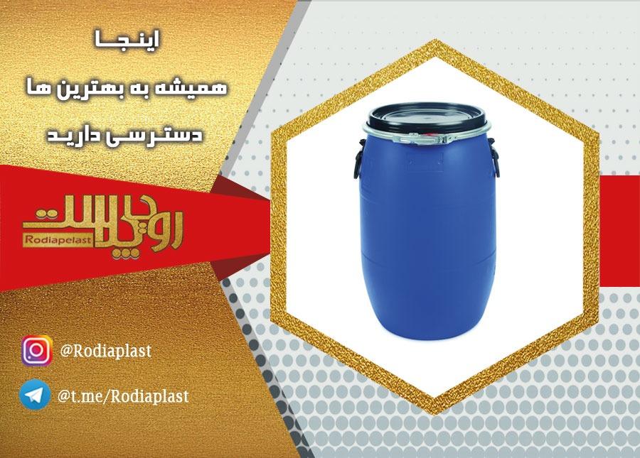 قیمت بشکه پلاستیکی 120 لیتری در کرج