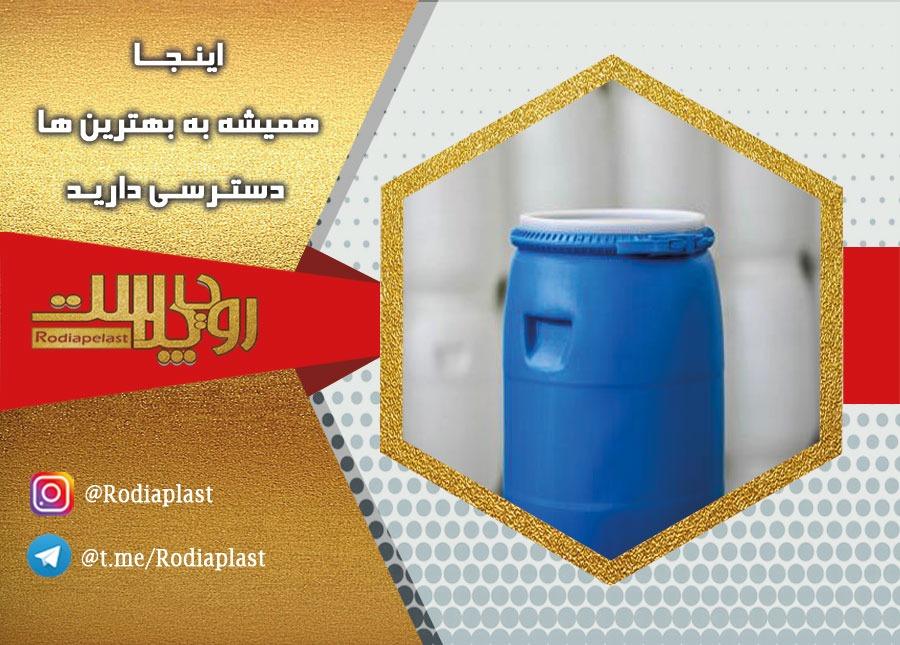 عرضه بهترین محصولات برای خریدار بشکه های پلاستیکی