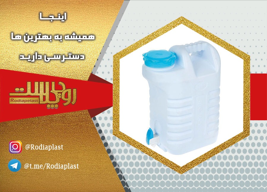 قیمت دبه پلاستیکی شیردار و ابعاد موجود آن