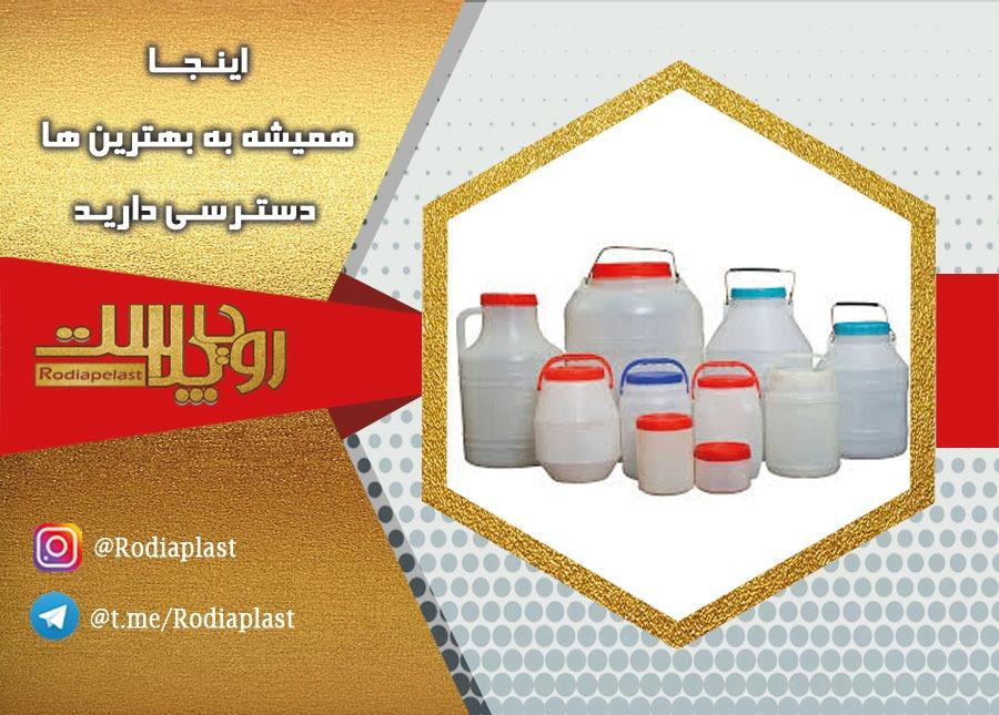 عرضه عمده و فروش دبه پلاستیکی در اصفهان