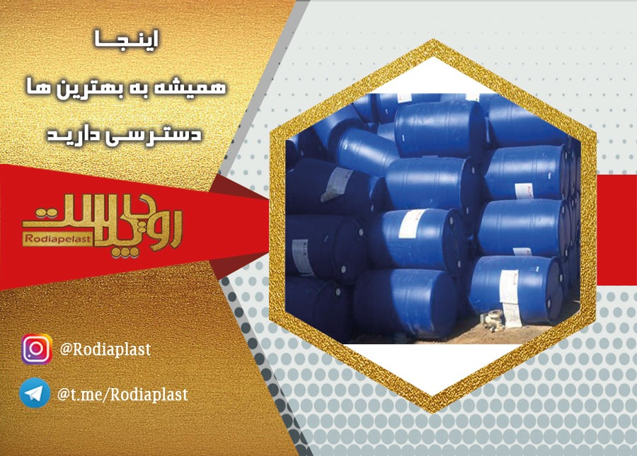 اطلاع از مدل ها و قیمت انواع بشکه های پلاستیکی