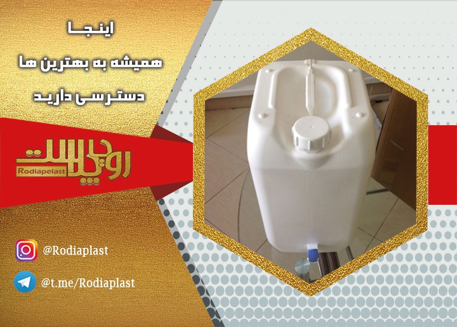 کاربردهای گالن ۲۰ لیتری شیردار