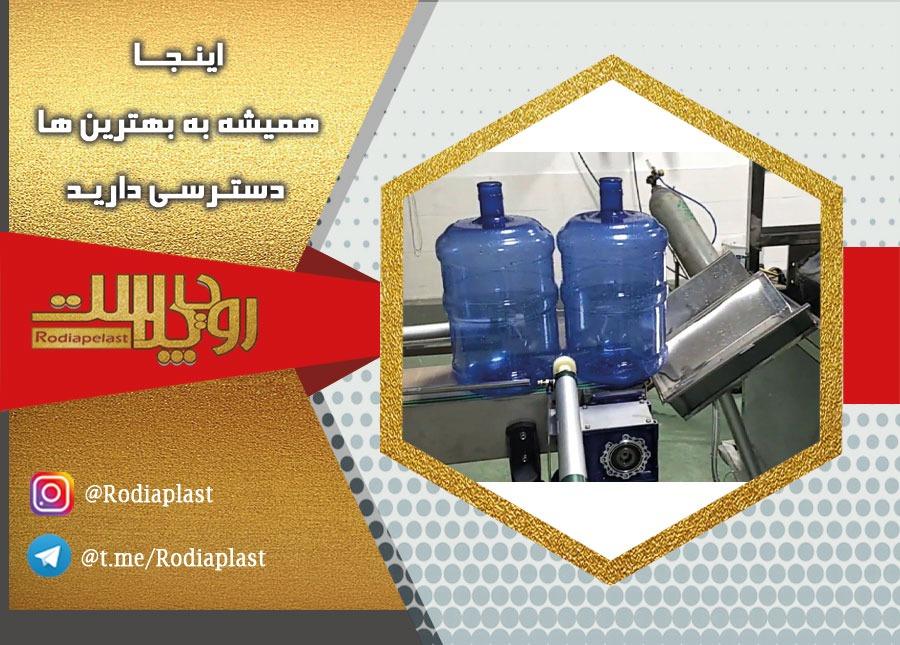 فروش گالن 20 لیتری در اصفهان با ارسال سریع