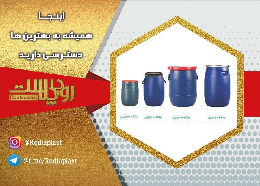 فروش بشکه های پلی اتیلن در انواع و ابعاد گوناگون