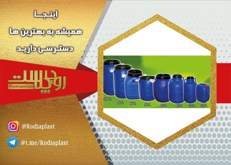 فروش بشکه پلاستیکی اصفهان در ابعاد و گنجایش دلخواه