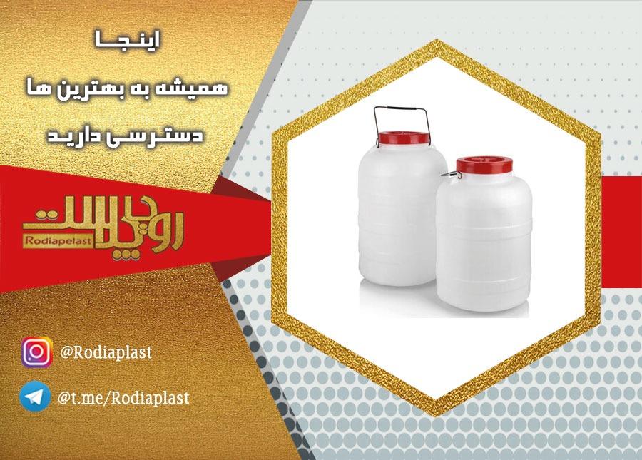 ارائه مشخصات وقیمت دبه پلاستیکی 20 لیتری