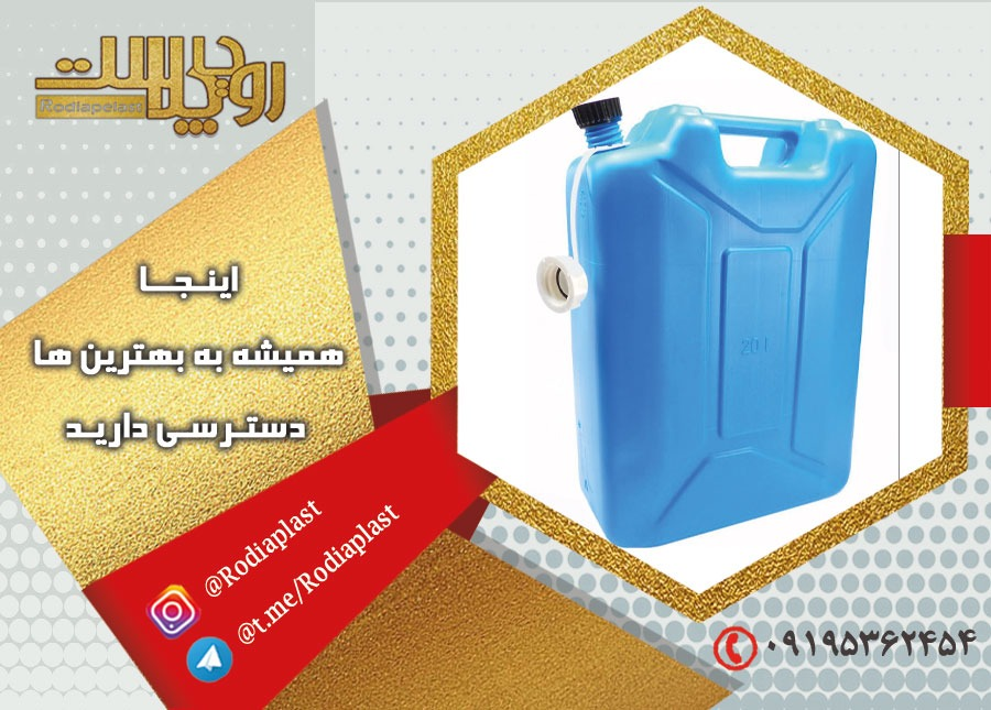 تولید و فروش گالن پلاستیکی برای بنزین و انواع مایعات