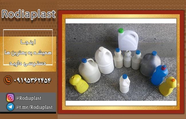 تولید انواع ظروف بادی پلاستیکی در قم قیمت همراه مشخصات
